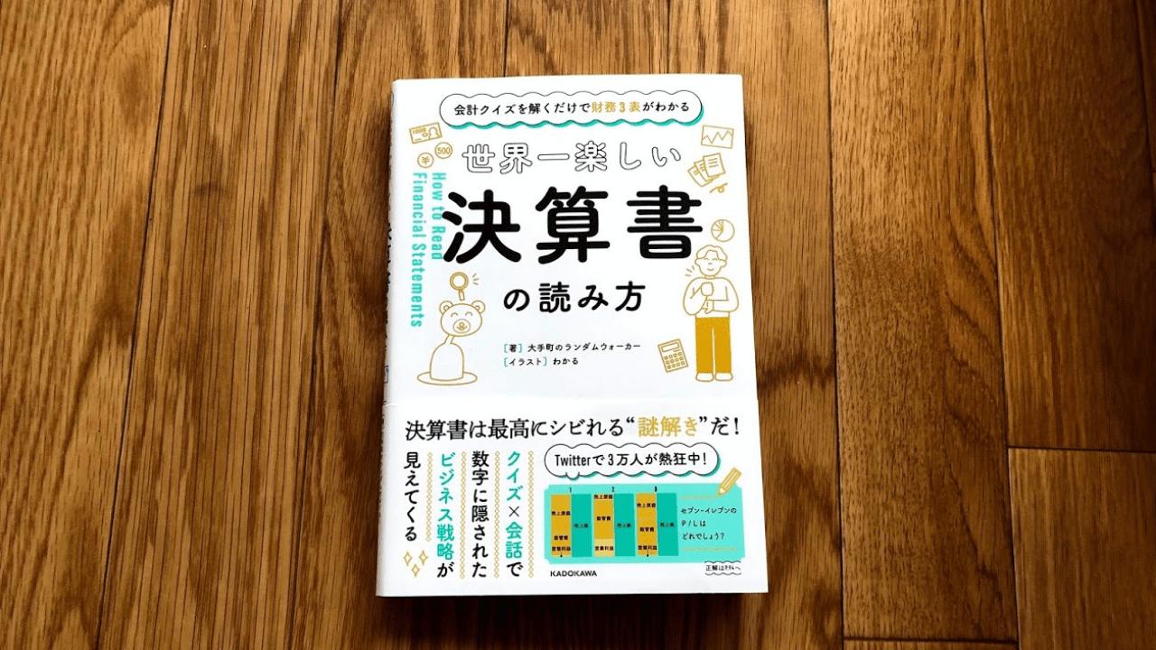 世界一楽しい決算書