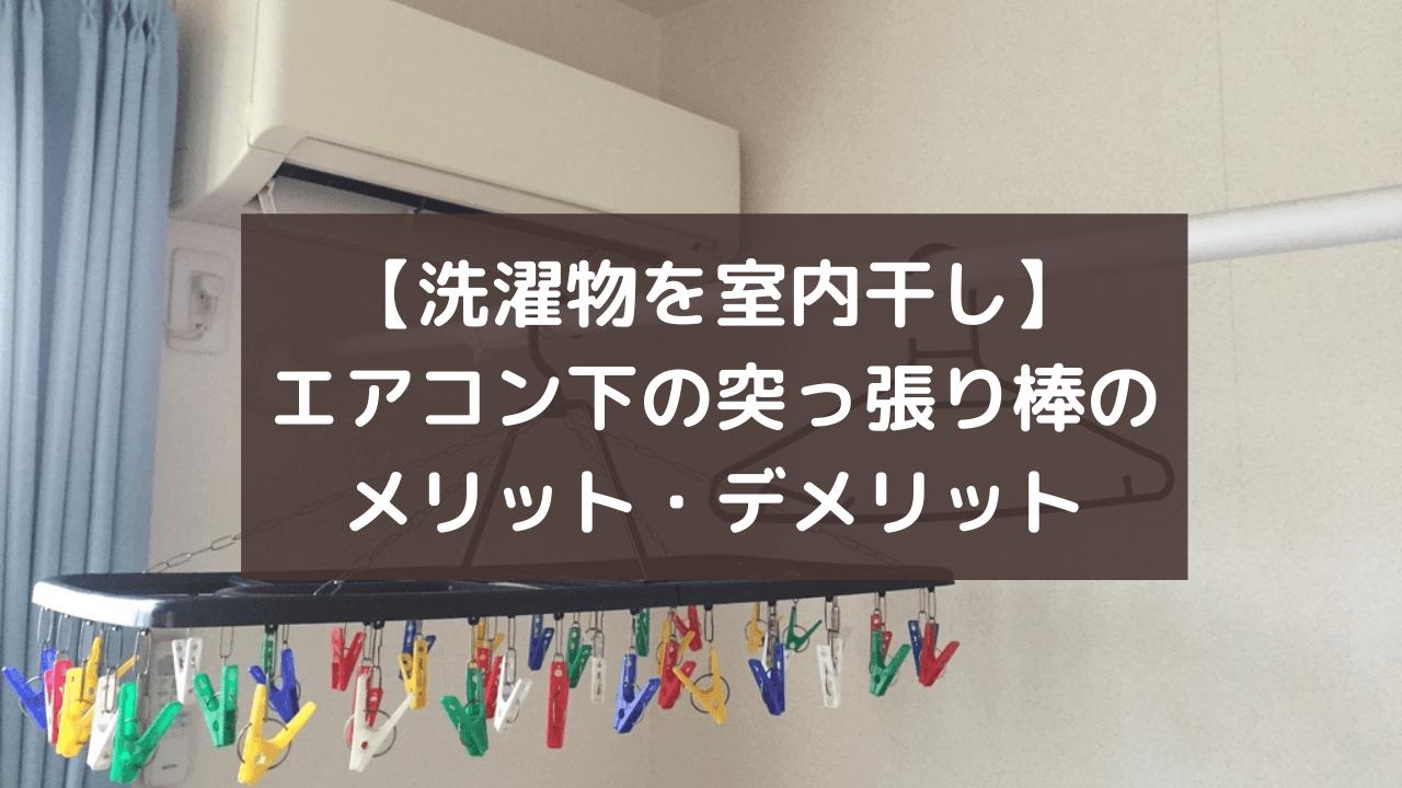 【洗濯物を室内干し】エアコン下の突っ張り棒のメリット・デメリット