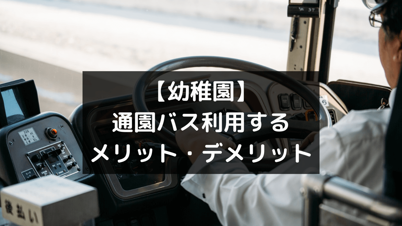 【幼稚園】通園バス利用するメリット・デメリット