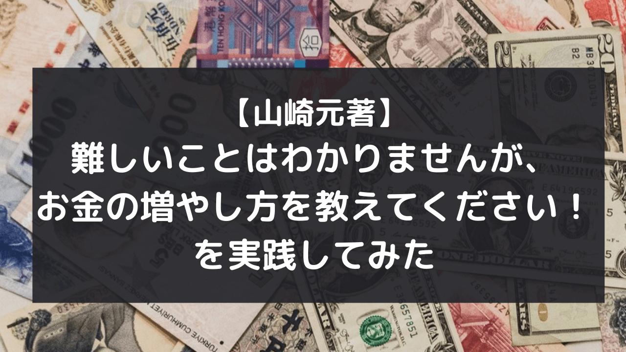 【山崎元著】難しいことはわかりませんが、お金の増やし方を教えてください!を実践してみた