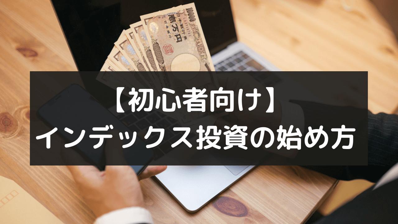 【初心者向け】 インデックス投資の始め方