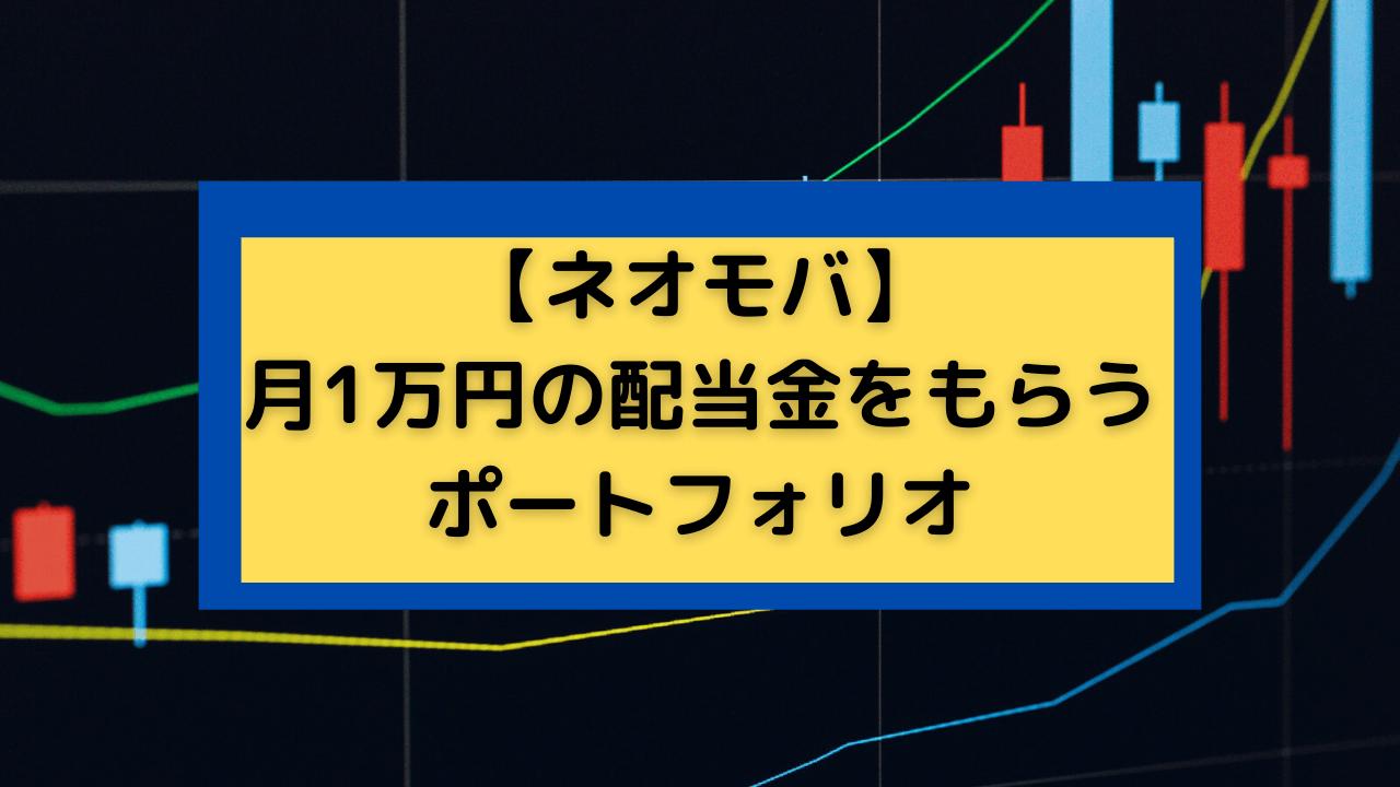 【ネオモバ】 月1万円の配当金をもらう ポートフォリオ