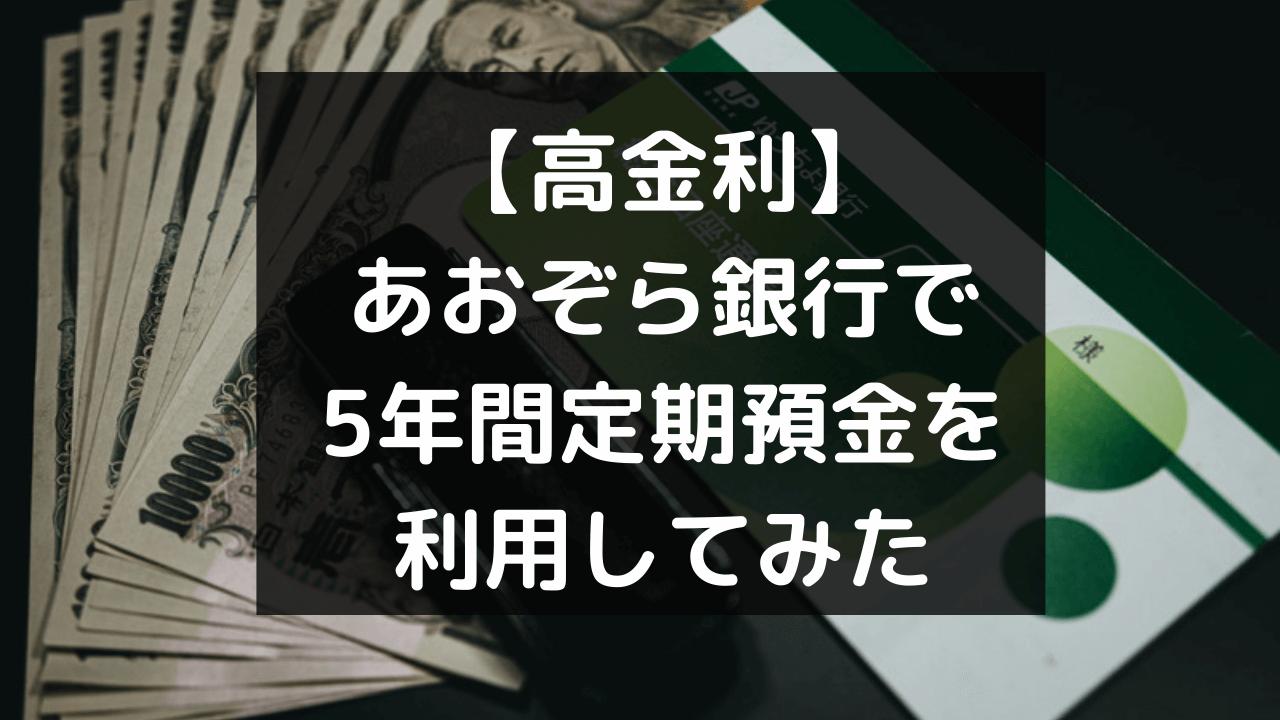 【高金利】 あおぞら銀行で 5年間定期預金を 利用してみた (1)