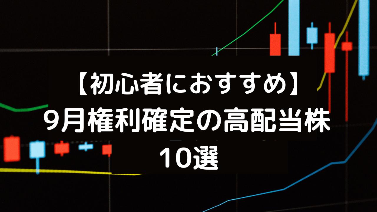【初心者におすすめ】 9月権利確定の高配当株 10選
