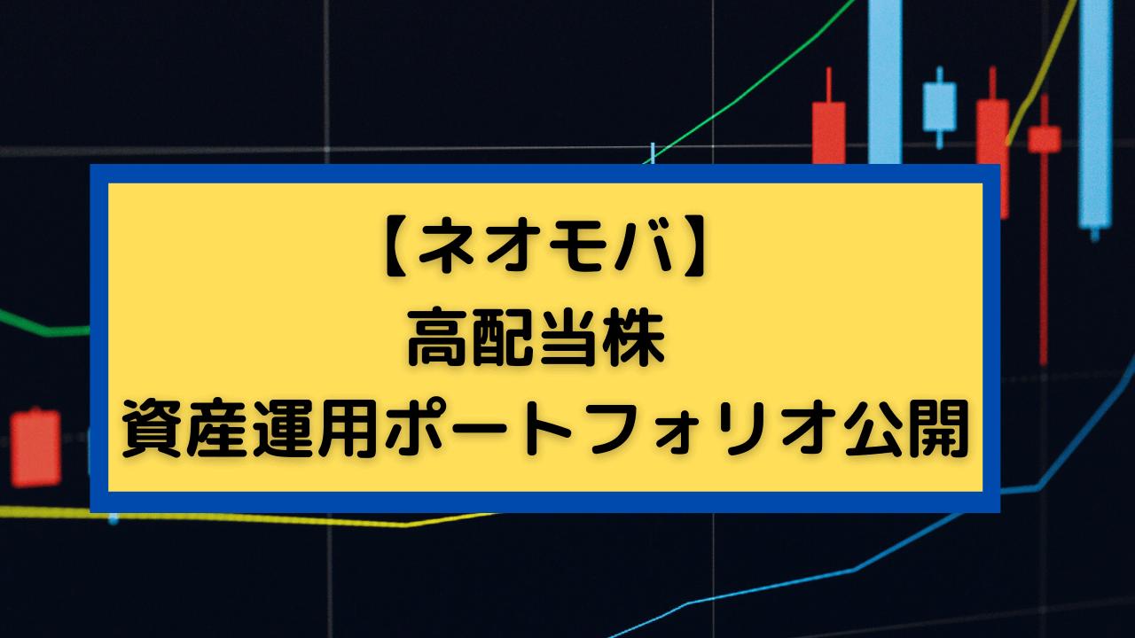 【ネオモバ】高配当株 資産運用ポートフォリオ公開!