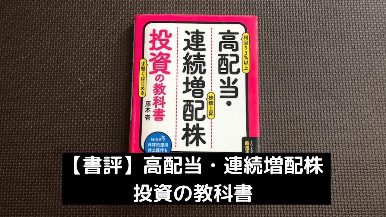 【書評】高配当・連続増配株投資の教科書